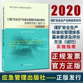 2020年煤矿安全生产标准化管理体系基本要求及评分方法试行实施指南_应急管理出版社
