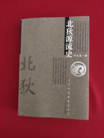 中华民族源流史丛书:北狄源流史