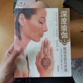 深度瑜伽:联结生命与灵魂