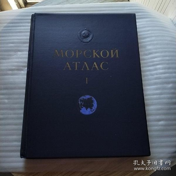 MOPCKON ATAAC (1)【俄文4开大地图,精装】以图为准