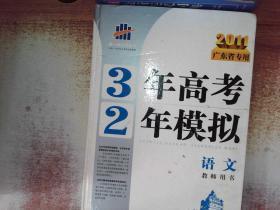 2011语文 教师用书(广东省专用)3年高考2年模拟