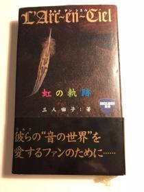 日版 Large 'Arc – En – Ciel Rainbow Of Whitefish 三人囃子 硬皮精装版 付书腰 98年初版二刷 绝版不议价不包邮