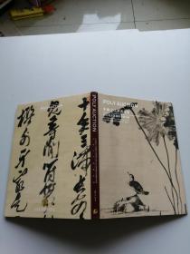 北京保利2012秋季拍卖会:?中国古代书画夜场