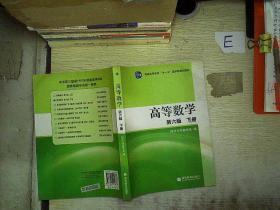 高等数学(上下册)第六版......