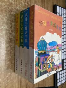 安徒生童话全集 一 二 三 四 全4册,共四集