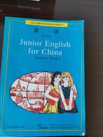 九年义务教育四年制初级中学教科书 英语第四册