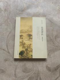 论语译注(简体字本)