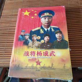 八集文献纪录片:战将杨成武(5碟DVD)【未拆封】
