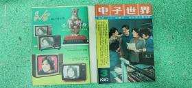 电子世界1982 合订本(1-12册)(本书年代较长,书内可能会有轻微磨损或者水印,不碍事)