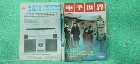 电子世界1981年合订本(共12期全)(本书年代较长,书内可能会有磨损或者水印。不碍事)