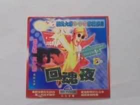 香港电影【回魂夜】一DVCD碟,中文字幕。