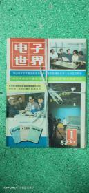 电子世界1984年合订本(共12期全)(本书时代较长,书内可能好会有轻微磨损或者水印,不碍事)
