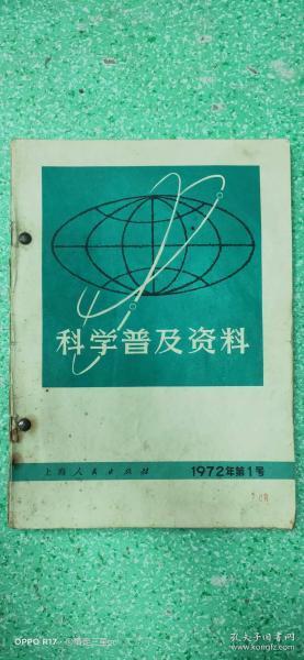 科学普及资料(1972年第一号,第二号。1973年第五号,1974年第六号,1974年第十一号,1975年第六号)(本书时代较长,书内可能好会有轻微磨损或者水印,不碍事)