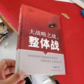 大战略之战:整体战 孟宪生签赠钤印