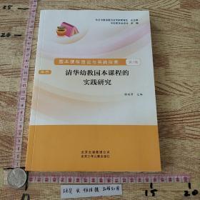 园本课程理论与实践探索. 第5辑.单册