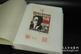 【特装】天地盖特藏签名钤印毛边《靳以日记书信集》,带藏书票