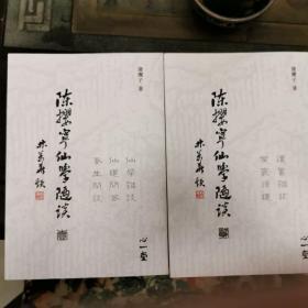 陈撄宁仙学随谈(全二册)