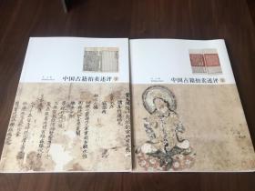 中国古籍拍卖述评(上、下册)钤印本
