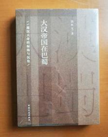 正版 大汉帝国在巴蜀:蜀汉天命的振扬与沉坠 饶胜文
