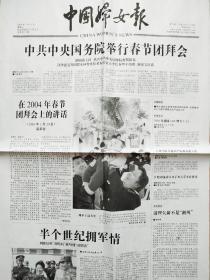 """《中国妇女报》2004年1月21日之""""春节团拜会;春晚节目单;春晚朱军、周涛、倪萍、李咏主持""""。四版,详细见图。"""
