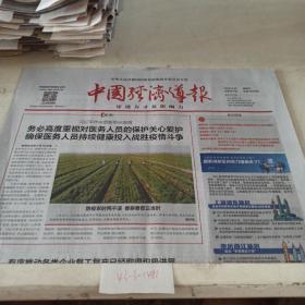中国经济导报 2020年2月20日