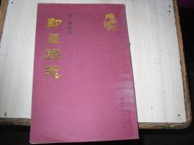 即墨县志 清。同治版                                            P431
