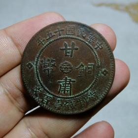 民国十五年 甘肃省 双旗上花  一百文铜板