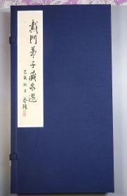 现货:古泉文库第十一种《戴门弟子藏泉选》