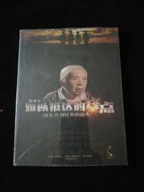 难以抵达的终点二战女兵刘桂英的故事 (全新未开封)