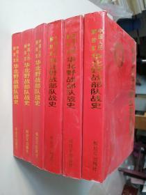 中国人民解放军华北野战部队战史(平装)  未翻阅