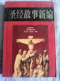 圣经故事新编