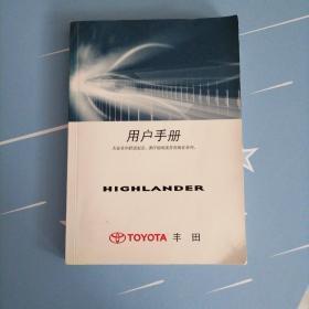 丰田用户手册