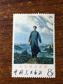 文12毛主席去安源邮票盖销邮票信销邮票文革邮票