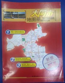 大同市地图册