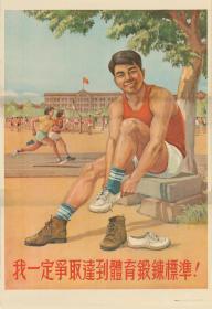 我一定争取达到体育锻炼标准
