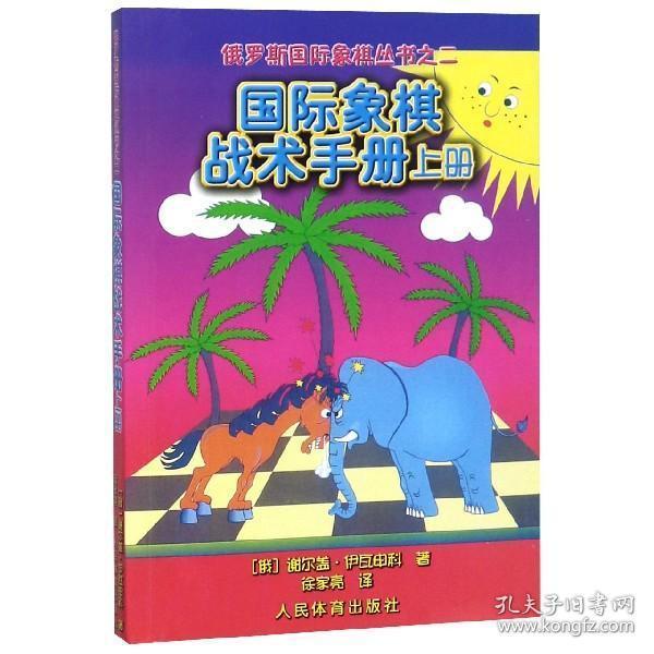 俄罗斯国际象棋丛书之2:国际象棋战术手册(上册)