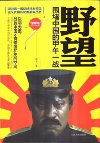 野望:围堵中国的甲午一战