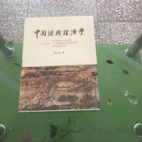 中国经典经济学:对中国本土经济学关于自然、人生和财富的本质及其关系的贯通式总结