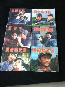 红孩子电影连环画丛书之.跳动的火焰.黄河少年.两个小八路.红孩子.妈妈,你在哪里.闪闪的红星全六册