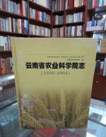 云南省农业科学院志:1950-2004 一版一印