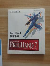 FreeHand 使用手册  MACROMEDIA FREEHAND 7 繁体中文版