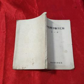 中医秘方验方汇编第一辑  品相如图