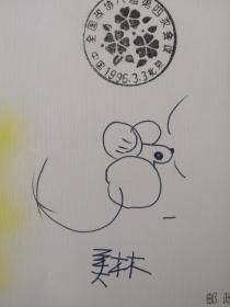 山东名家韩美林签名纪念封 钢笔画