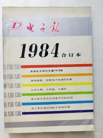 電子報1984年合訂本