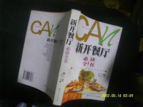 新开餐厅必读全书 作者 :  陈企华 主 出版社 :  中国纺织出版