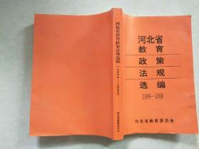河北省教育政策法规选编:1990~1995