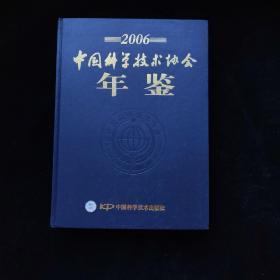 中国科学技术协会年鉴.2006 精装 一版一印 内页干净
