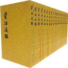 资治通鉴32开平装全20册繁体竖排中华书局