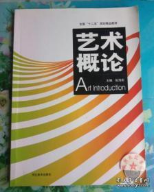 特价图书艺术概论9787531063759
