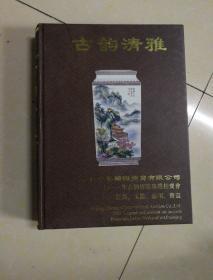 北京中嘉2011古韵清雅专场拍卖会 精装 瓷器,玉器,杂项,书画